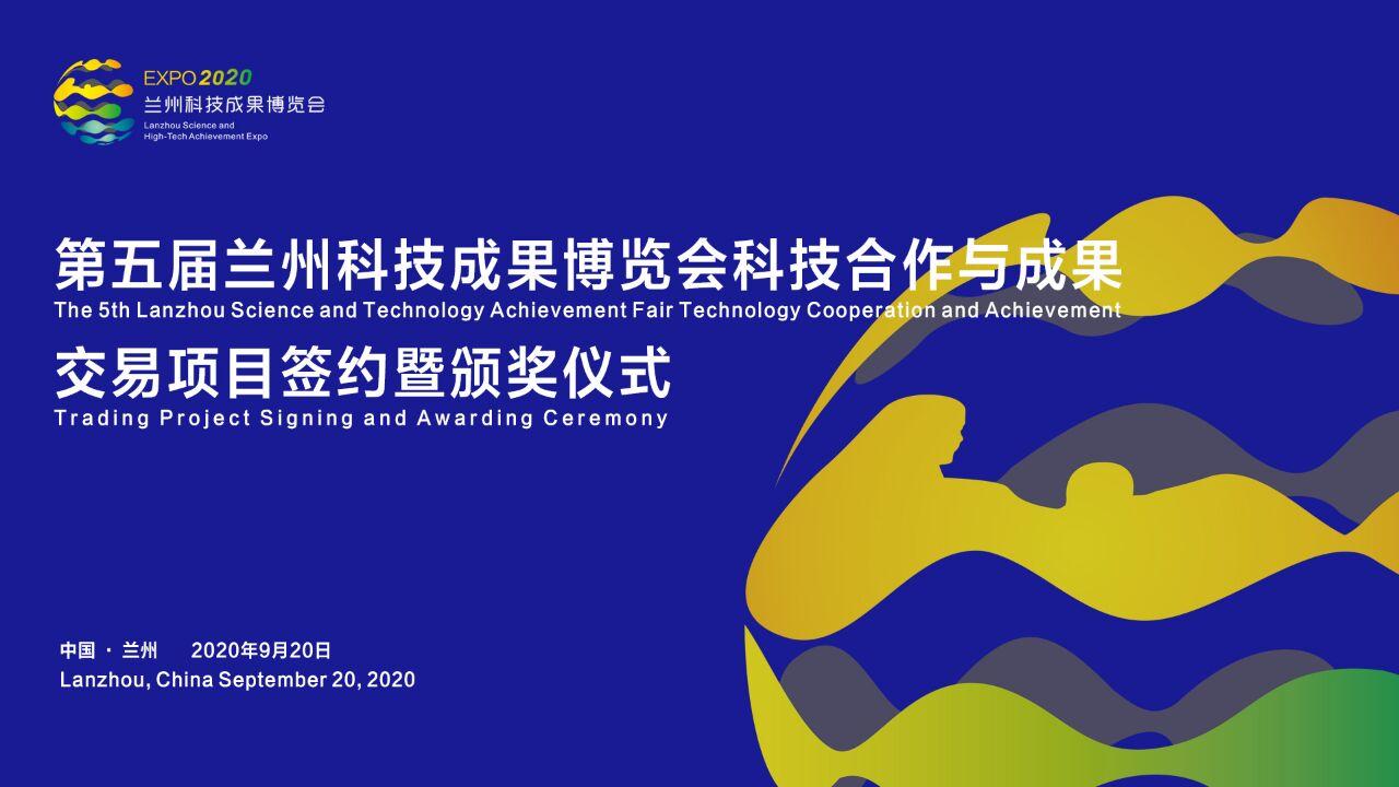 第五届科博会科技合作与成果交易项目签约暨颁奖仪式